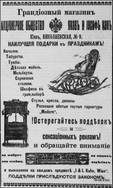 3 Kohn_J&J_advertising_1901_Kievlyanin_Kiev