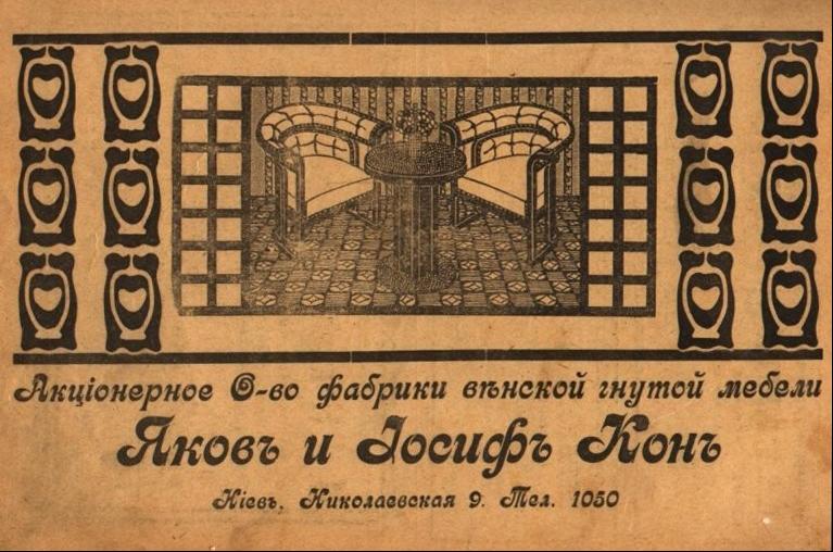 Kohn_J&J,_advertising,_Nikolaevskaya_Nr.9,_Kiev_undated_(Milan)
