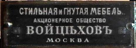 Placa Wojciechow